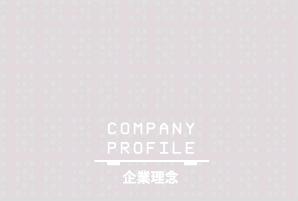 companyprofile