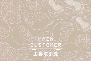 main_customer