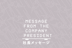 president_message