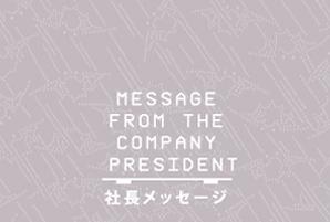 president_message