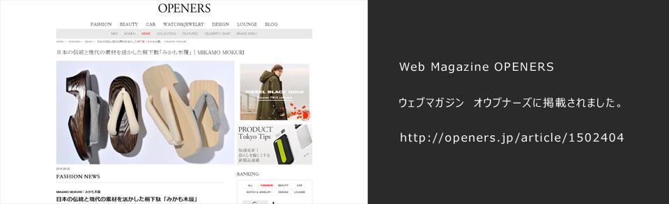 Web Magazine OPENERS オウプナーズ